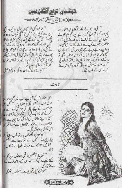 Free download Khushiyan utren angan mein novel by Shazia Mustafa pdf