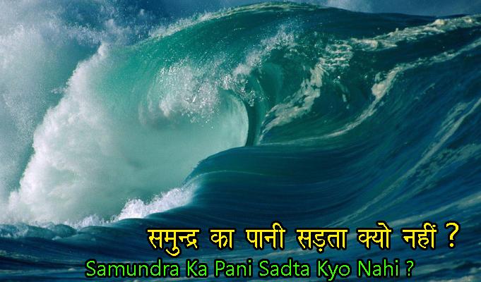 समुन्द्र का पानी सड़ता क्यों नहीं है ? Samundra ka pani sadta kyo nahi ?