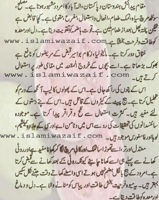 amrood k faiday in urdu