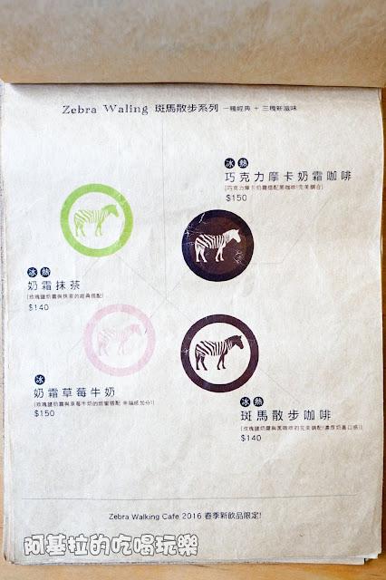 13717456 1038679916185253 8425553738930556360 o - 西式料理|斑馬散步咖啡 Zebra Walking Cafe(暫停營業)