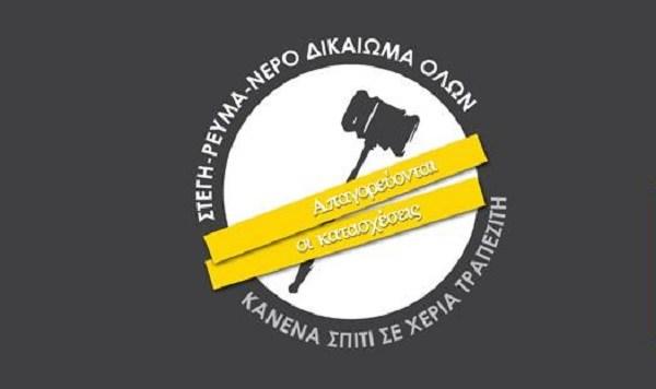 Πλειστηριασμοί STOP Αργολίδας: Ας διεκδικήσουμε τη ζωή μας πίσω!