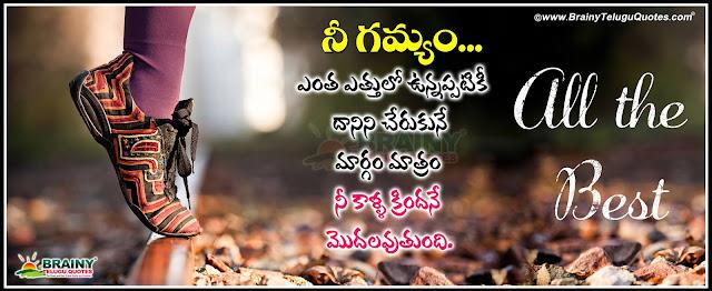 Best of luck Quotes in Telugu Language, Nice Best Of Luck Quotes Images Online. Latest Telugu Good Luck Quotes, All the Best Quotes Telugu, Telugu All The best Greetings Online, Nice Exam Greetings in Telugu Language,