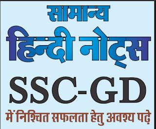 सामान्य हिंदी नोट्स पीडीऍफ़ पुस्तक | Samanya Hindi Notes PDF Free download