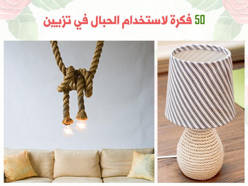 50 فكرة لاستخدام الحبال في التزيين