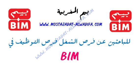 للباحثين عن فرص الشغل فرص التوظيف في BIM