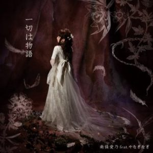 Yoshino Nanjo feat. Yanaginagi - Issai wa Monogatari ( Ending Berserk 2017 )