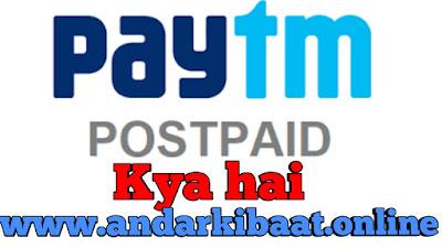 Paytm Postpaid क्या है हिंदी में पूरी जानकारी
