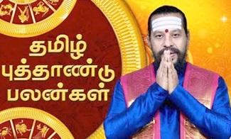Tamil Puthaandu Palangal 2018 | 14-04-2018 IBC Tamil Tv