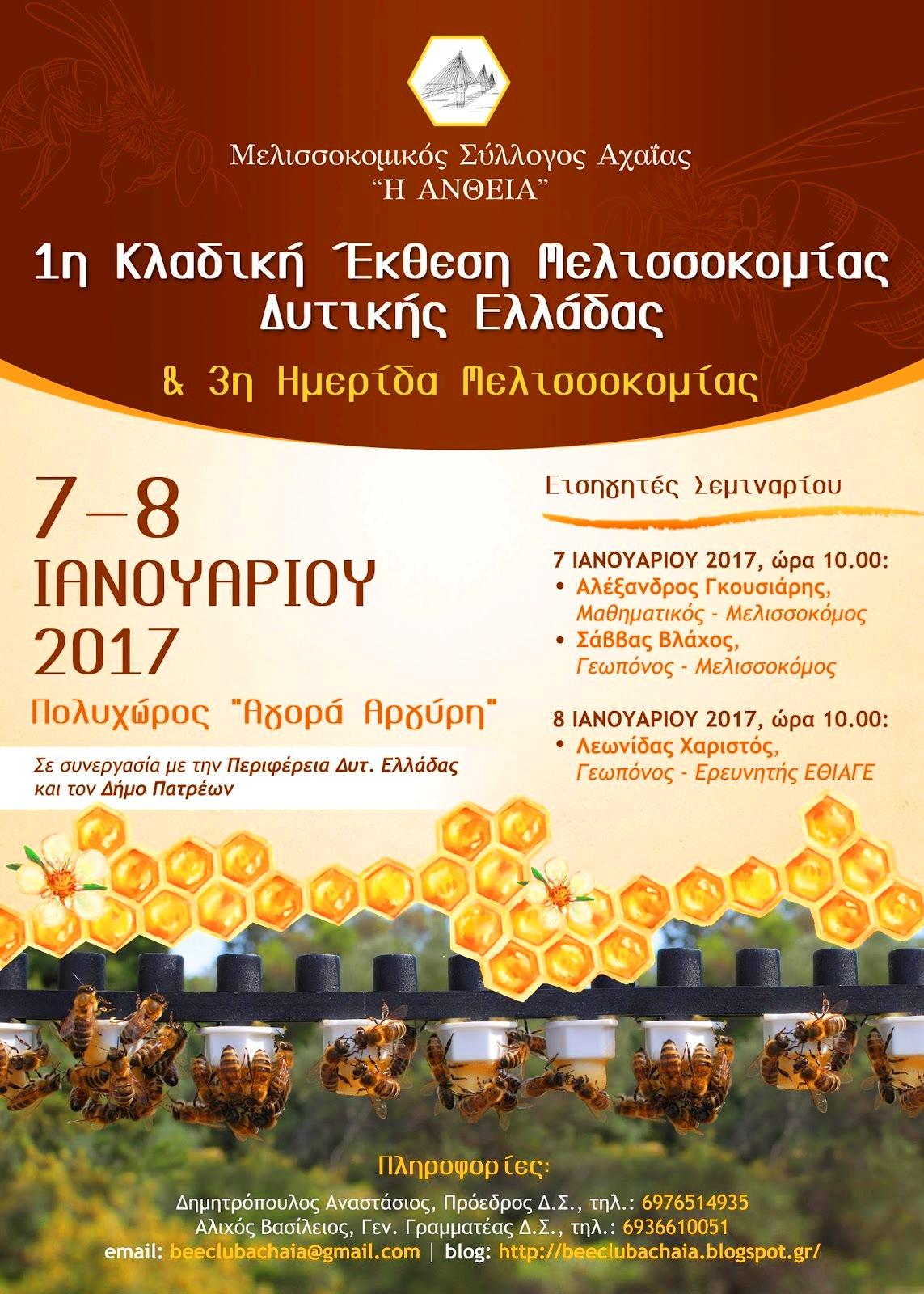 1η Κλαδική Έκθεση   3η Ημερίδα Μελισσοκομίας Δυτικής Ελλάδας  f228fa4f1e8