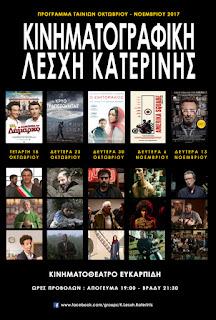Η Κινηματογραφική Λέσχη Κατερίνης ξεκινάει τη νέα σεζόν προβολών της