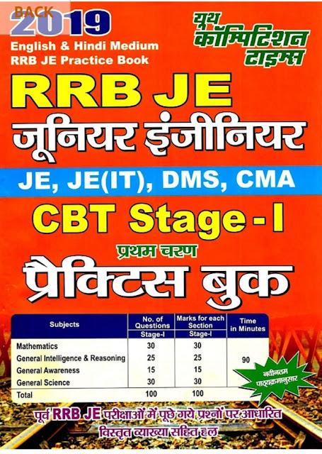 JE CBT Stage -I Practice Book