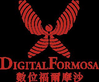 數位福爾摩沙課群