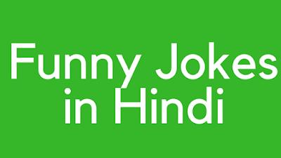 DEHATI CHUTKULE ~ हिंदी में मजेदार चुटकुले
