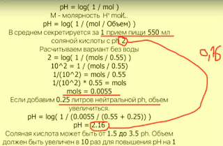 формула РН