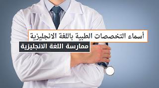تخصصات طبية بالانجليزى