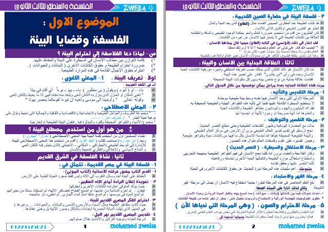 اقوى مذكرة فلسفة ومنطق للثانوية العامة للاستاذ محمد زويلة بالتعديلات الجديدة