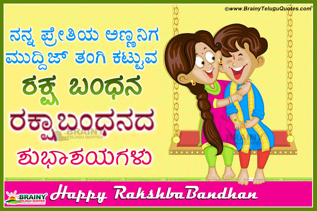 here is the kannada latest rakshabandhan wishes greetings quotes hd wallpapers Latest online best rakshabandhan 2016 wishes greetings online Rakshabandhan wishes for sister best rakshabandha wishes greetings for brother