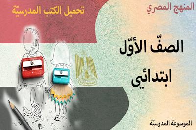 تحميل الكتب المدرسيّة - الصفّ الأوّل الابتدائي - النظام التعليمي الجديد - المنهج المصري