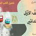 تحميل الكتب المدرسيّة - الصفّ الأوّل الابتدائي - المنهج المصري - النظام التعليمي الجديد