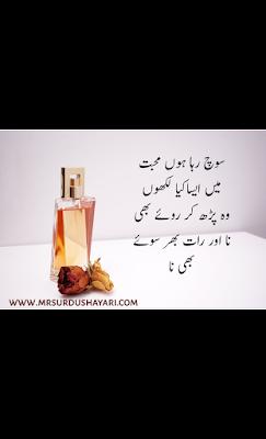 Urdu Shayari images in Urdu