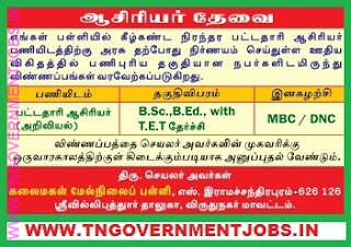 kalaimagal-higher-secondary-school-s-ramachandrapuram-srivilliputhur-virudhunagar-recruitment-www-tngovernmentjobs-in