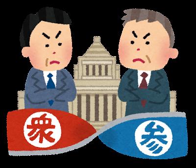 ねじれ国会のイラスト(政治)