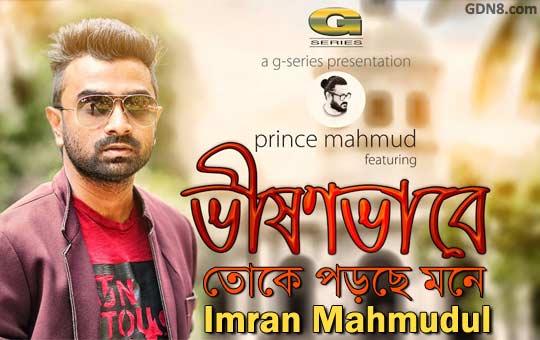 Bhishonbhabe Toke - Imran & Prince Mahmud
