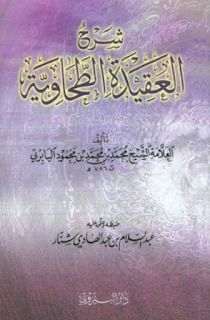 Syarah Akidah ath-Thahawiyah PDF