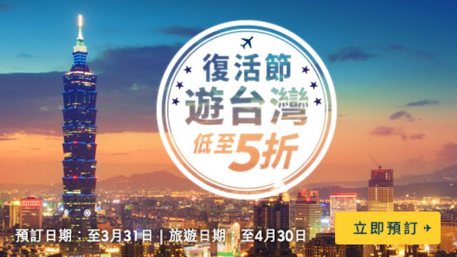【復活節遊台灣】Expedia 台灣機票+2晚酒店 半價起,4月30日前出發。