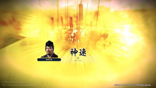 信長の野望・創造 戦国立志伝 赤井時家 神速