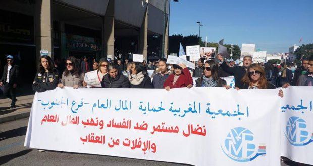 جمعية حماية المال العام تطالب النيابة العامة بمحاربة الفساد من أجل إصلاح المجتمع