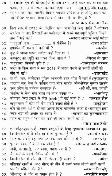 Up Police Main Exam Answer Key 2014 In Pdf