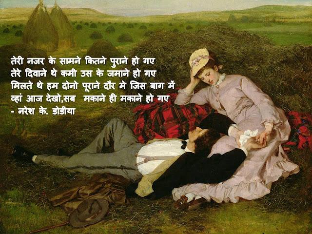 तेरी नजर के सामने कितने पुराने हो गए  Hindi Muktak By Naresh K. Dodia