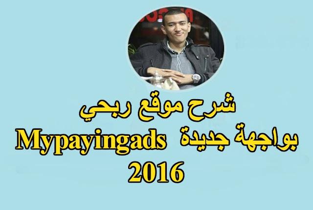 Mypayingads 2017
