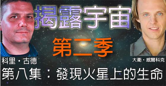揭露宇宙 (Discover Cosmic Disclosure):第二季,第八集:發現火星上的生命