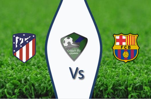 مشاهدة مباراة برشلونة واتلتيكو مدريد بث مباشر