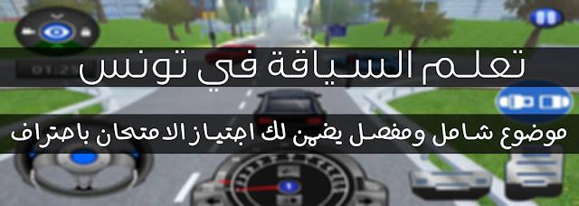 تعلم السياقة في تونس : موضوع شامل ومفصل يضمن لك اجتياز الامتحان باحتراف