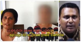 "​""What police media spokesman says is untrue"" -- news briefing from Anuradhapura mother and daughter"