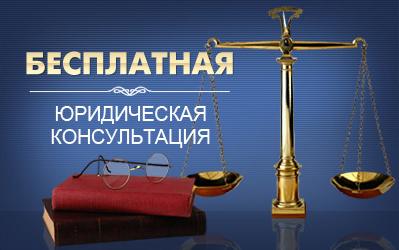 Бесплатная юридическая помощь Сергиев Посад