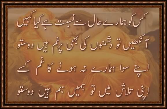 40 Happy Amp Sad Urdu Shayari Pictures Wallpapers Urdu