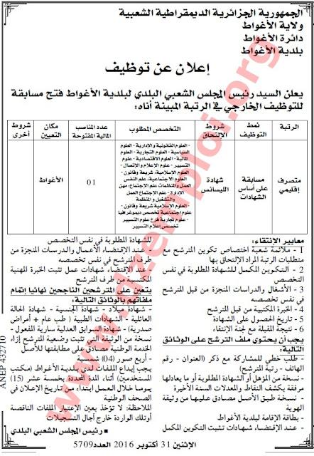 إعلان توظيف في بلدية الأغواط دائرة الأغواط ولاية الأغواط نوفمبر 2016