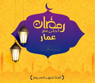 صور رمضان احلى مع عمار