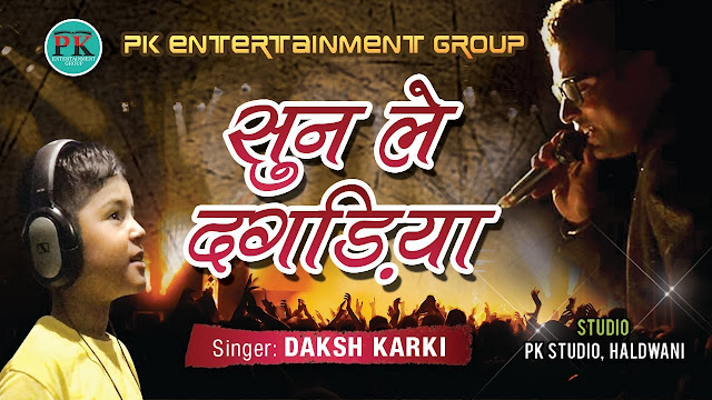pappu karki,daksh karki,pappu karki new song,pappu karki latest song,daksh karki video,daksh karki ka gana,first song of daksh karki,jag ghumeya by daksh karki,pappu karki death,sun le dagadiya by daksh karki,pappu karki last song,pappu karki kumauni song,pappu karki new song 2018,pappu karki garhwali song,pappu karki son daksh,pappu karki uttrakhandi song