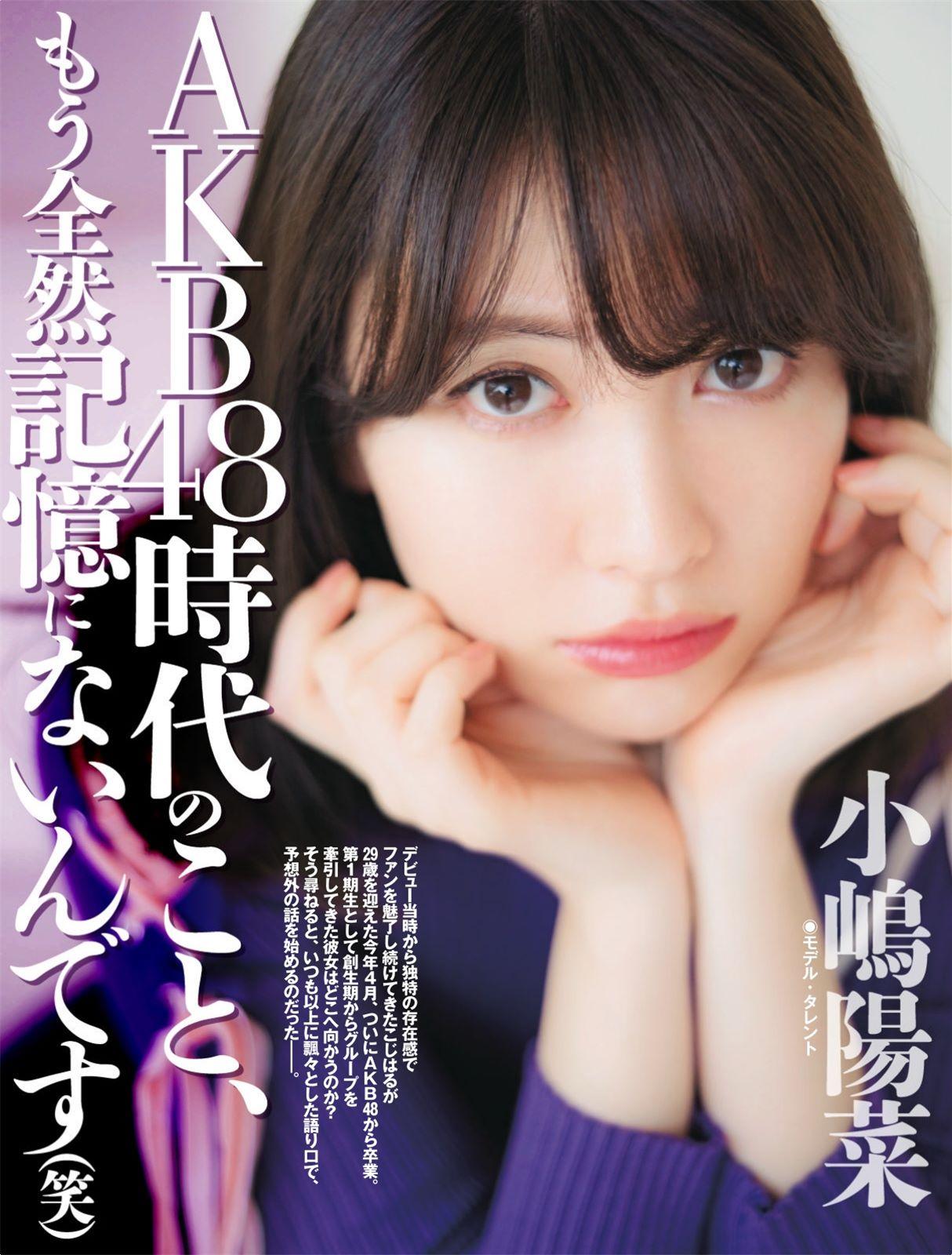 Kojima Haruna 小嶋陽菜 AKB48, Shukan SPA! 2017.07.04 (週刊スパ 2017年07月04日号)