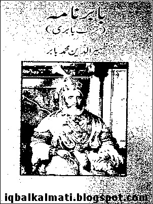 Tuzk E Babri Book In Urdu