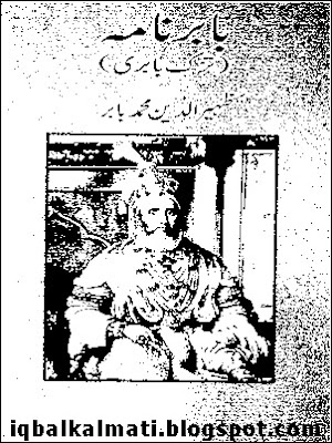 Tarjuma Tuzk - E - Jahangiri