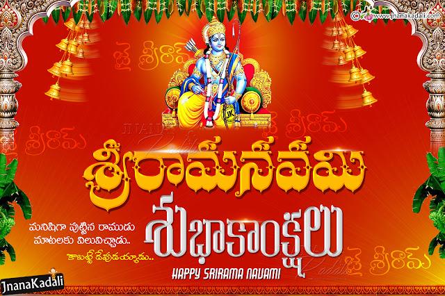 telugu quotes, greetings on ramanavami in telugu, happy sriramanavami images pictures