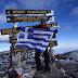 ΠΟΛΛΑ ΣΥΓΧΑΡΗΤΗΡΙΑ!!Έλληνας αστυνομικός στην κορυφή του όρους Κιλιμάντζαρο!!!ΟΈλληνας αστυνομικός ΦΩΤΗΣ ΘΕΟΧΑΡΗΣ κατάφερε να «κατακτήσει» το επιβλητικό Κιλιμάντζαρο των 5.895 μέτρων το ΨΗΛΟΤΕΡΟ αφρικανικό βουνό στην Τανζανία!![ΦΩΤΟ]