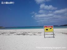 翡翠海灘 - 沖繩