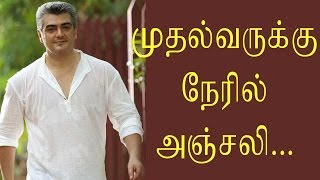 Ajith Pays Last Minute Homage to Jayalalithaa